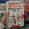 5万円以内で買えるロードバイクの選び方