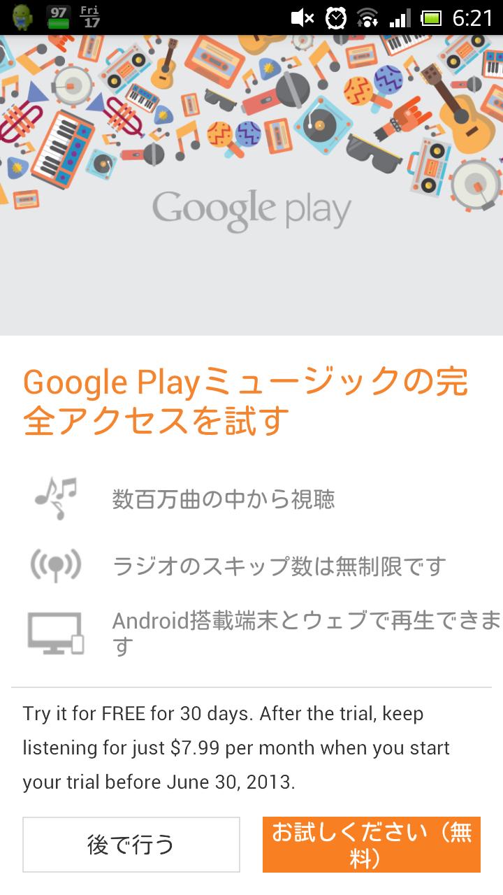 おや?GoogleMusicのようすが